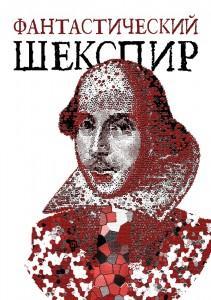 shekspir