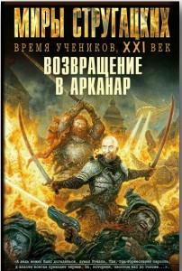 vremya-uchenikov-xxi-vek-vozvraschenie-v-arkanar